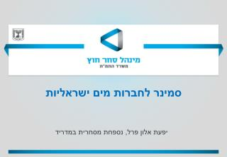 סמינר לחברות מים ישראליות