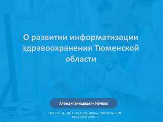 О развитии  информатизации здравоохранения Тюменской области