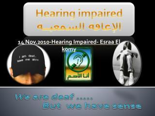 Hearing impaired الإعاقة السمعيــة
