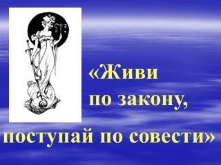 поступай по совести»