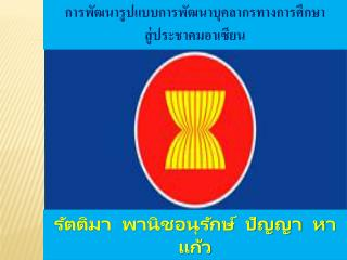 การพัฒนารูปแบบการพัฒนาบุคลากรทางการศึกษา สู่ประชาคมอาเซียน