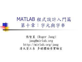 MATLAB  程式設計入門篇 第十章 : 字元與字串