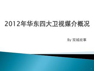 2012 年华东四大卫视媒介概况