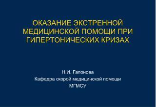 ОКАЗАНИЕ ЭКСТРЕННОЙ МЕДИЦИНСКОЙ ПОМОЩИ ПРИ ГИПЕРТОНИЧЕСКИХ КРИЗАХ