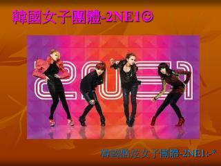 韓國女子團體 -2NE1 