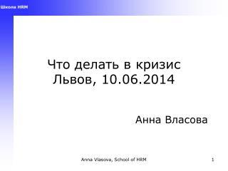 Что делать в кризис Львов, 10.06.2014