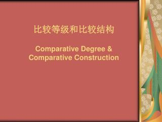 比较等级和比较结构 Comparative Degree &  Comparative Construction