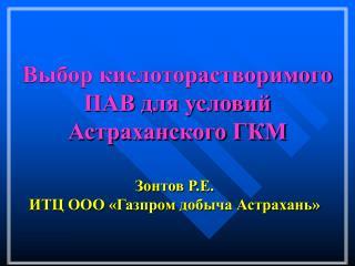 Выбор кислоторастворимого ПАВ для условий Астраханского ГКМ