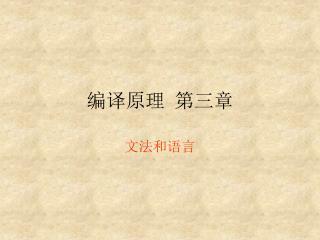 编译原理  第三章