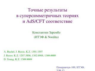 Точные результаты  в суперсимметричных теориях  и AdS / CFT соответствие