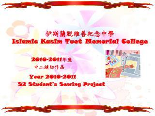 ?????????? Islamic Kasim Tuet Memorial College