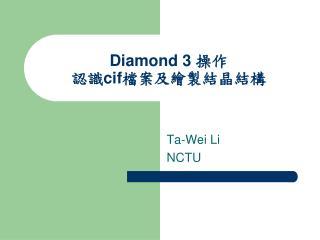 Diamond 3  操作 認識 cif 檔案及繪製結晶結構