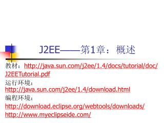 J2EE —— 第 1 章:概述