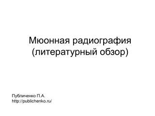 Мюонная радиография  (литературный обзор) Публиченко П.А. publichenko.ru/