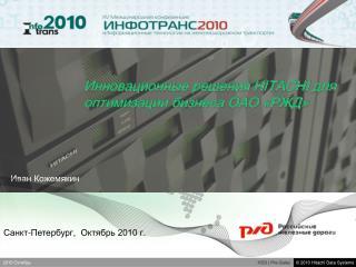 Инновационные решения H ITACHI  для оптимизации бизнеса ОАО «РЖД»