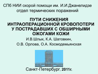 СПб НИИ скорой помощи им. И.И.Джанелидзе отдел термических поражений