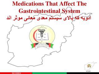 Medications That Affect The Gastrointestinal System   ادویه که بالای سیستم معدی معائی موثر اند