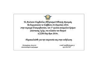 To A νώτατο Συμβούλιο Αθλητισμού Εθνικής Φρουράς,  θα διοργανώσει το Σάββατο 2 6  Απριλίου 2014 ,