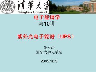 电子能谱学 第 10 讲 紫外光电子能谱( UPS )