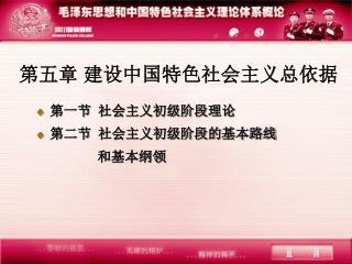 第一节 社会主义初级阶段 理论  第二节 社会主义初级阶段的基本路线          和基本纲领