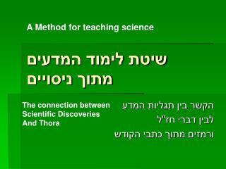 שיטת לימוד המדעים מתוך ניסויים