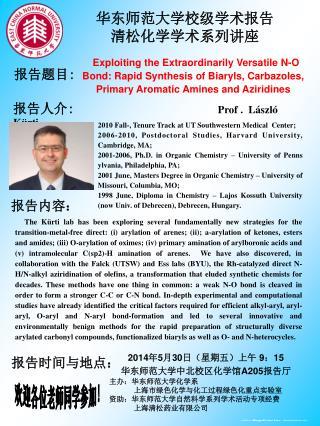 华东师范大学校级学术报告 清松化学学术系列讲座