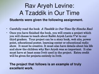 Rav Aryeh Levine:  A Tzaddik in Our Time