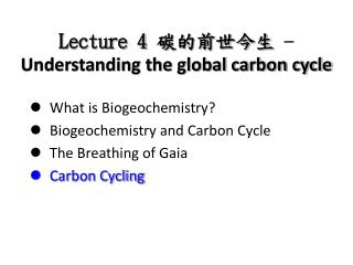 Lecture 4  碳的前世今生  –  Understanding the global carbon cycle