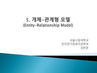 5 .  개체 - 관계형 모델  (Entity-Relationship Model)
