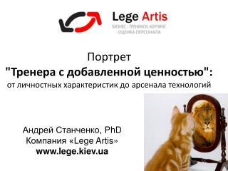 Андрей Станченко,  PhD Компания « Lege Artis »               lege.kiev.ua