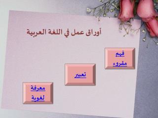 أوراق عمل في اللغة العربية