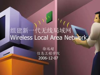 组建新一代无线局域网 Wireless Local Area Network