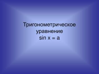 Тригонометрическое уравнение sin x = a