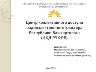 Центр коллективного доступа радиоэлектронного кластера Республики Башкортостан (ЦКД РЭК РБ)