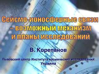 В . Ko репанов Львовский центр Института космических исследований Украина