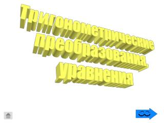 Тригонометрические  преобразования, уравнения