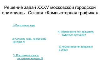 Решение задач  XXXV  московской городской олимпиады .  Секция «Компьютерная графика»