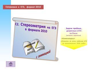 Готовимся  к  ЕГЭ,   формат 2010
