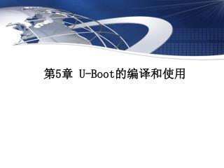第 5 章  U-Boot 的编译和使用