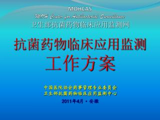 MOHCAS MOH Center for Antibacterial Surveillance