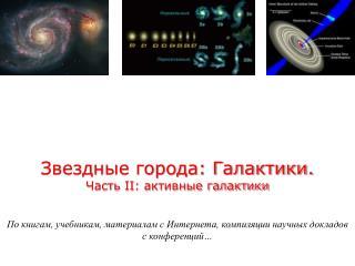 По книгам, учебникам, материалам с Интернета, компиляции научных докладов с конференций…