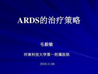 ARDS 的治疗策略
