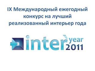 IX Международный ежегодный конкурс на лучший реализованный интерьер года
