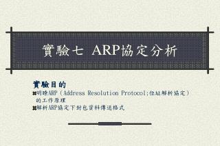 實驗七   ARP 協定分析