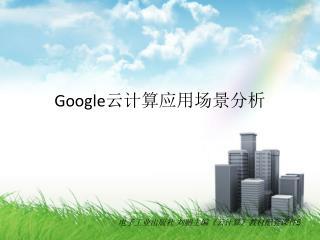 Google 云计算应用场景分析