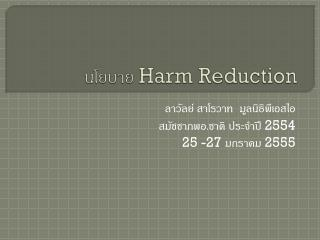 ??????  Harm Reduction