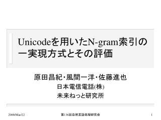 Unicode を用いた N-gram 索引の 一実現方式とその評価