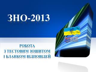 ЗНО-2013