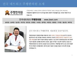 전국  네트워크 주행한의원  소개