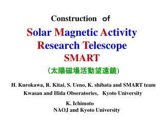 S olar  M agnetic  A ctivity R esearch  T elescope SMART ( 太陽磁場活動望遠鏡 )